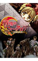 debo_0062[-000]戦場のフォークロア 〜進撃の女帝〜