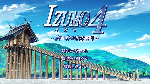IZUMO4 −異世界の彼方より− 2