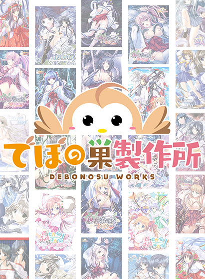 【まとめ買い】10周年記念10本で1万円!でぼの巣製作所特別限定パック