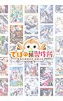 【まとめ買い】神楽黎明記 〜初花の章〜 発売記念 まとめ買いセット