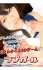 ラブガール〜魅惑の個人レッスン〜 DL版