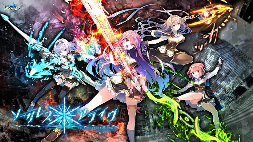 ソーサレス*アライヴ! the World's End Fallen Star 【萌えゲーアワード2019 ニューブランド賞 受賞】 パッケージ写真
