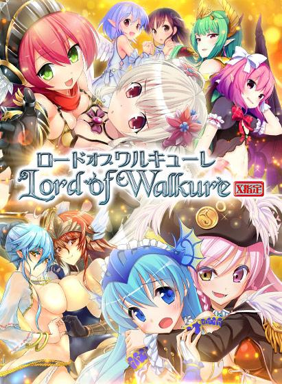 【0円】【CG集】Lord of Walkure X指定  パッケージ写真