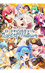【0円】【CG集】Lord of Walkure〜X指定〜