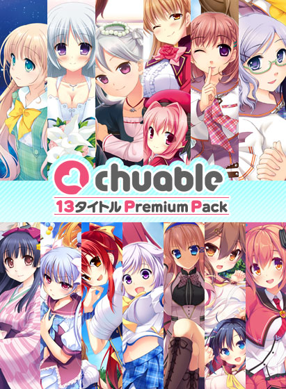 チュアブルソフト 13タイトルPremium Pack パッケージ写真