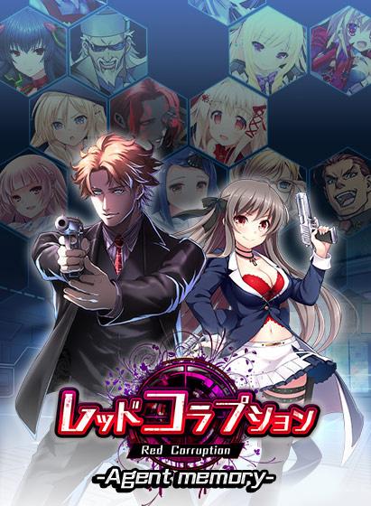 【CG集】レッドコラプション -Agent memory-