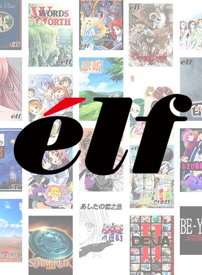【まとめ買い】エルフ30周年!10本まとめて10,000円セット 第2弾 8/30/17