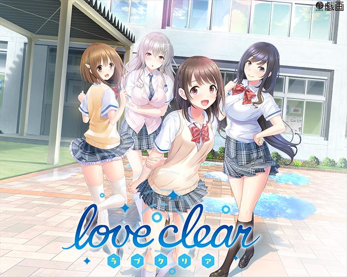love clear ―ラブクリア―