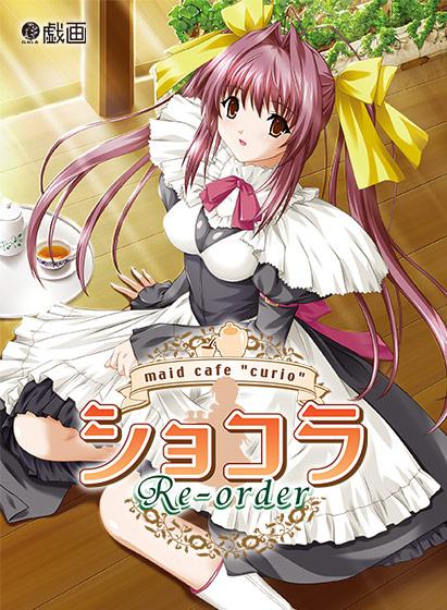 ショコラ  maid cafe ''curio'' ''Re-order'' パッケージ写真