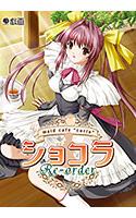eg_0052[-000]ショコラ 〜maid cafe ''curio''〜''Re-order''