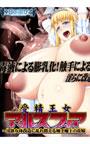 今日のおかず 受精王女アルスフィア 〜淫欲女体改造に乱れ悶える触手魔王の花嫁