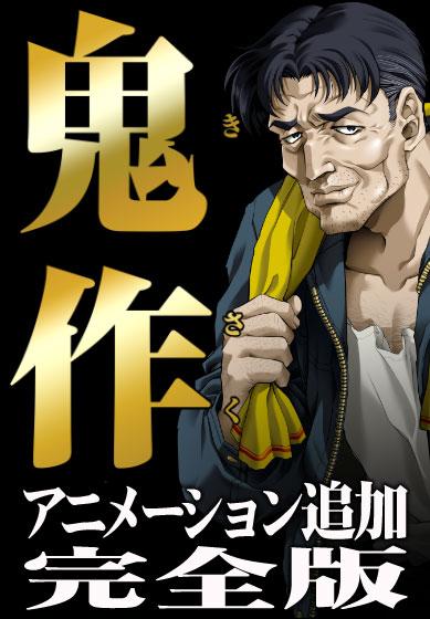 鬼作 アニメーション追加完全版【Windows10対応】 8/30/17