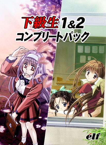 下級生1&2コンプリートパック【Windows10対応】 1/22/17