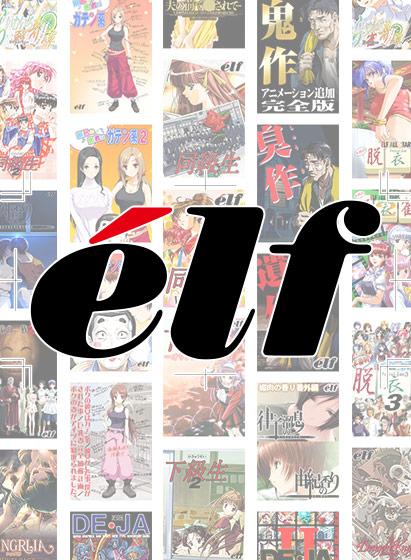 【まとめ買い】GW巣ごもり応援!エルフブランド10本選んで1万円セット パッケージ写真