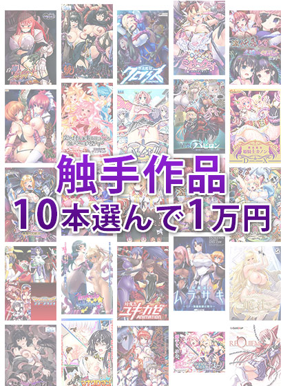 【まとめ買い】ブランド合同!触手作品10本選んで1万円セット! パッケージ写真