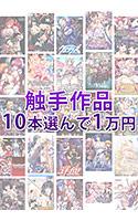【まとめ買い】ブランド合同!触手作品10本選んで1万円セット!