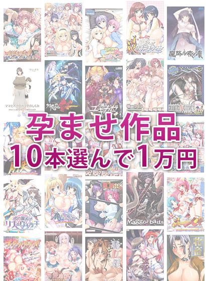 【まとめ買い】ブランド合同!孕ませ作品10本選んで1万円セット! パッケージ写真