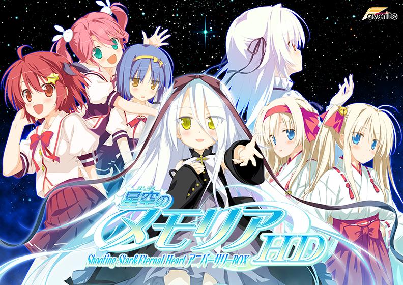 星空のメモリア HD ―Shooting Star&Eternal Heart アニバーサリーBOX― パッケージ写真