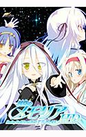 favorite_0012[-000]星空のメモリア HD ―Shooting Star&Eternal Heart アニバーサリーBOX―