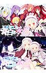 アストラエアの白き永遠 EXTRA & Finale ―白き星の夢― COMPLETEセット