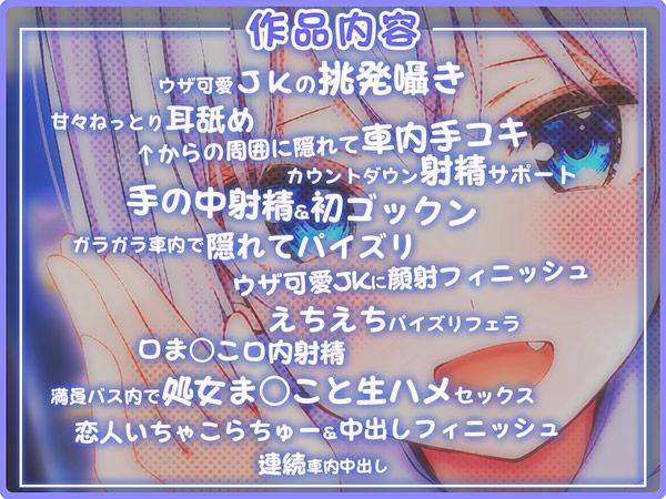 超囁き! 〜ウザ可愛JK 三羽みうと、通学バスで〜【バイノーラル録音】 画像2