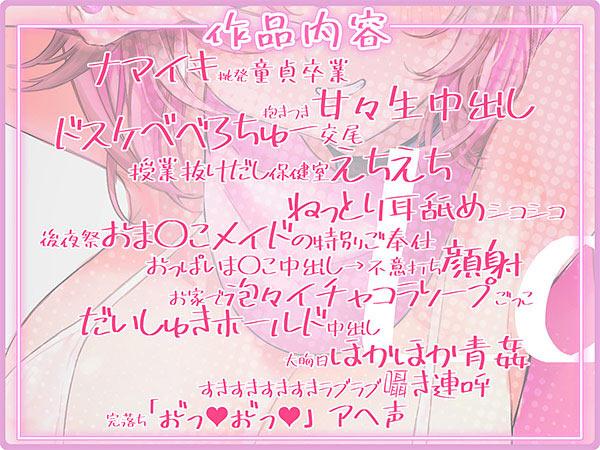 純情おま○こ当番【フォーリーサウンド】 4