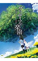 グリザイアの楽園【萌えゲーアワード2013 準大賞受賞】