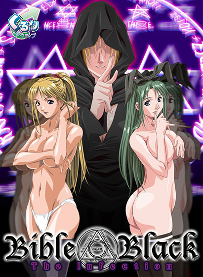 Bible Black −The Infection− パッケージ写真