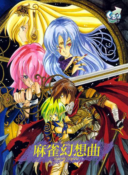 麻雀幻想曲I ‐2002 EDITION‐ パッケージ写真