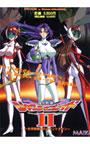 超光戦隊ジャスティスブレイド2 〜 世界制覇へのカウントダウン〜