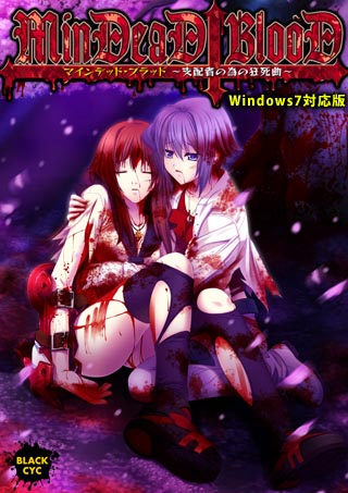 MinDeaD BlooD 支配者の為の狂死曲 CompleteEdition Windows7対応版 パッケージ写真