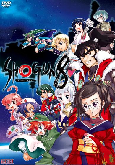 SHOGUN8-ショーグンエイト- パッケージ写真