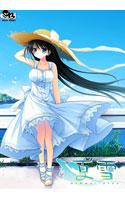 夏雪〜summer_snow〜
