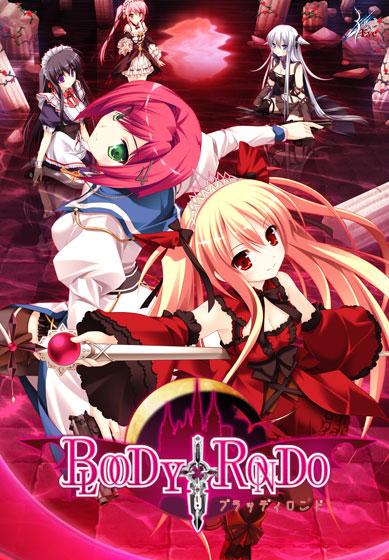 BLOODY†RONDO  Windows8対応版  パッケージ写真
