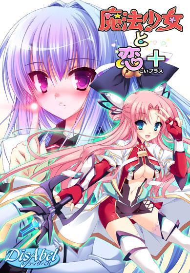 魔法少女と恋+ パッケージ写真