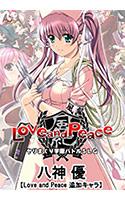 八神 優【Love and Peace 追加キャラ】