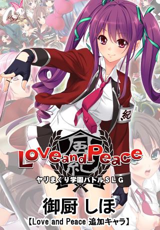 御厨 しほ【Love and Peace 追加キャラ】 パッケージ写真