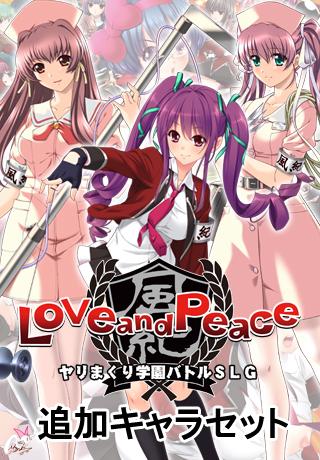 LoveandPeace 追加キャラセット