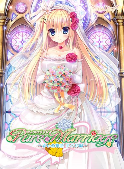 Pure Marriage 赤い糸物語 まどか編 3/30/0