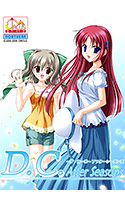D.C.After Seasons ~ダ・カーポ~ アフターシーズンズ