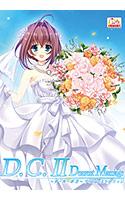 D.C.II Dearest Marriage ~ダ・カーポII~ ディアレストマリッジ