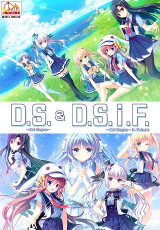 D.S. −Dal Segno− & D.S.i.F. −Dal Segno− in Future セット パッケージ写真