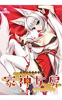 ggs_1195[-000]家神女房 ‐イエガミニョウボウ‐ 〜残念美人な白狐と同棲始めました。〜 アフター