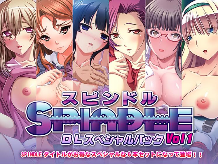 SPINDLE DLスペシャルパック Vol.1