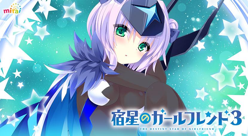 宿星のガールフレンド3 ‐the destiny star of girlfriend‐
