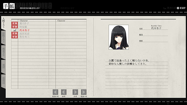 殻ノ少女 HD版のサンプル画像18