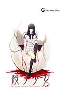 殻ノ少女 HD版