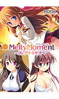 MeltyMoment −メルティモーメント− 〜コンプリートセット〜