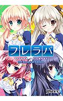 フレラバ 〜Friend to Lover〜 HD Renewal Edition for Win10