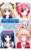 【サントラ付き】フレラバ ~Friend to Lover~ ミニファンディスク HD Renewal Edition